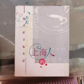 上海人的幸福生活