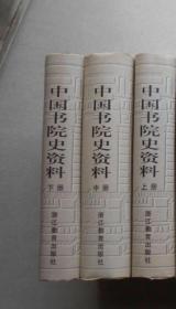 中國書院史資料(上中下),,