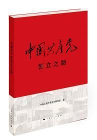 中国共产党创立之路