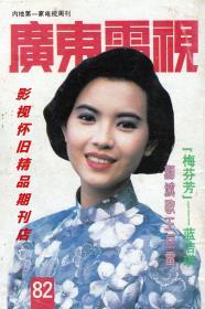 广东电视周刊 1990年26期  蓝洁瑛专题
