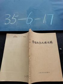 魯迅批孔反儒文輯