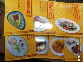 50位中国烹饪大师作品精粹。彩色精装版。全套50册。每位大师一册!每册定价50元。