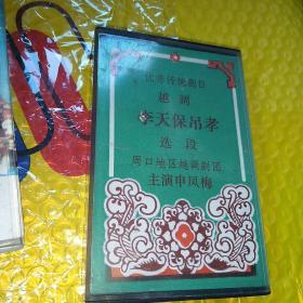80年代初期 豫剧 申凤梅 李天保吊孝  磁带 周口 少见版本