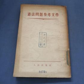 宪法问题参考文件