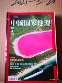 中国国家地理2013年第4期