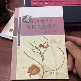 唐代《老子》诠释文献研究