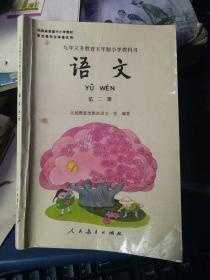 九年义务教育五年制小学教科书《语文》第二册【老课本】 私藏一版一印
