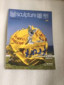雕塑 生命 生态 生活 2019中国雕塑年鉴展(威海