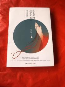 在最深的红尘里重逢:仓央嘉措诗传(2019版)