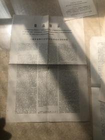 4开文革小报-----《三揭省委两个司令部两条路线斗争的内幕》!(1967年,河南二七公社省委机关井冈山兵团)