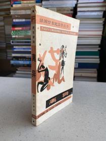 离异:法国廿世纪文学丛书——让-路易·居尔蒂斯(Jean-LouisCurties),法国战后文坛翘楚。曾在巴黎大学专攻文学,毕业后长期任教,参加过第二次世界大战。1946年开始发表小说。除《夜森林》外,其他主要作品有《年轻人》、《正义的事业》、《隐蔽的地平线》和《途中》等。