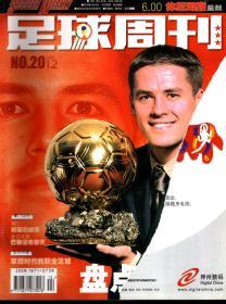足球周刊.2002年期刊号第20、24、25、26、27、28、29、(30、31合刊)、32、34、37、38、39、42、45、46、47期.17册合售