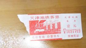 天津地铁客票 面值:壹元 XHL