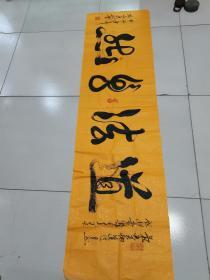 瓜尔道然书法8平尺保真