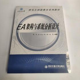 EA架构与系统分析设计