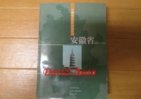 中国现代化的区域研究―安微省1860-1937