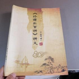 论语三百讲 讲义(1一300讲)