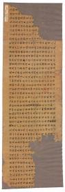 敦煌遗书 法藏 P4951太玄真一本际妙经手稿。纸本大小28*82厘米。宣纸艺术微喷复制。