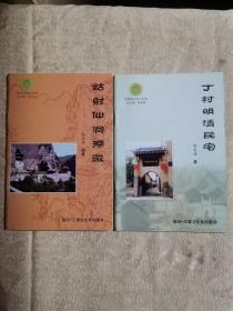 平阳历史文化丛书第三辑 姑射山洞探微、丁村明清民宅