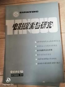 电影探索与研究 1986年创刊号