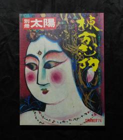 「现货」【别册|太阳 1974 SUMMER:日本之心系列Ⅶ|栋方志功 (「THE SUN」Special Issue: Shikō Munakata)】(检索:美术画册,绘画展览图录)