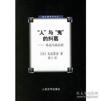人与鬼的纠葛:鲁迅小说论析