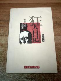 趙延年木刻插圖本狂人日記