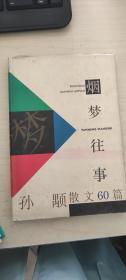 烟梦往事:孙颙散文60篇