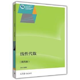 线性代数 9787040289985 钱椿林 高等教育出版社 正版图书