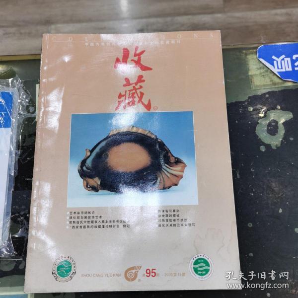 收藏2000年(11)