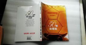 50年金球奖     足球周刊    16开铜版印刷