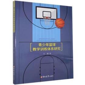全新正版图书 青少年篮球教学训练体系研究石颖吉林大学出版社9787569275490书海情深图书专营店