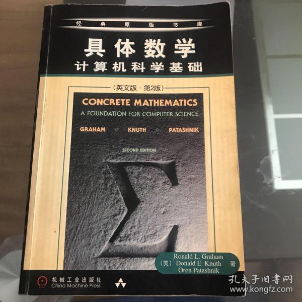 具体数学(英文版第2版)