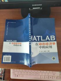 MATLAB在动态经济学中的应用 王翼、王歆明  著  机械工业出版社