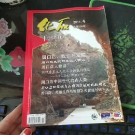 化石 FOSSILS 2011.4