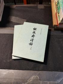 老版:能改斋漫录(上下),1960年1版2印,2920册,极品