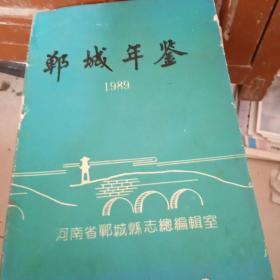 郸城年鉴1989【第四卷】