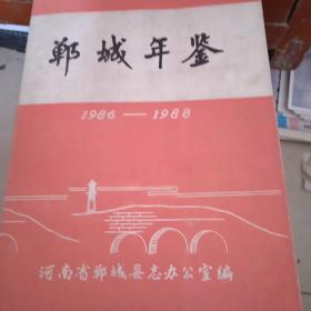 郸城年鉴1986--1988