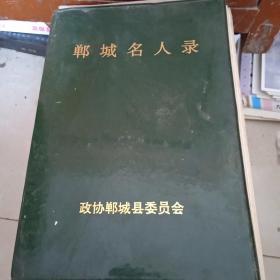 郸城名人录