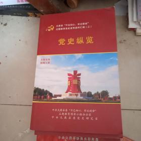 太康县'不忘初心,牢记使命'主题教育党史宣传资料汇编【三】党史纵览