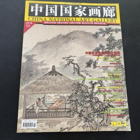 中国国家画廊 2013年3月