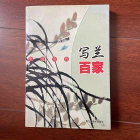 中国历代写兰百家
