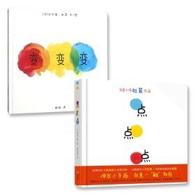 点点点+变变变(套装全2册) 埃尔维·杜莱 二十一世纪出版社9787556816798正版全新图书籍Book