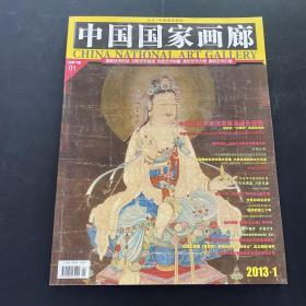 中国国家画廊 2013年1月