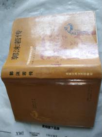 郭沫若传(中国现代作家传记丛书)