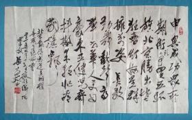 全国七届人大代表四川重庆作协副主席著名作家诗人戏剧书法家梁上泉自作诗申奥成功