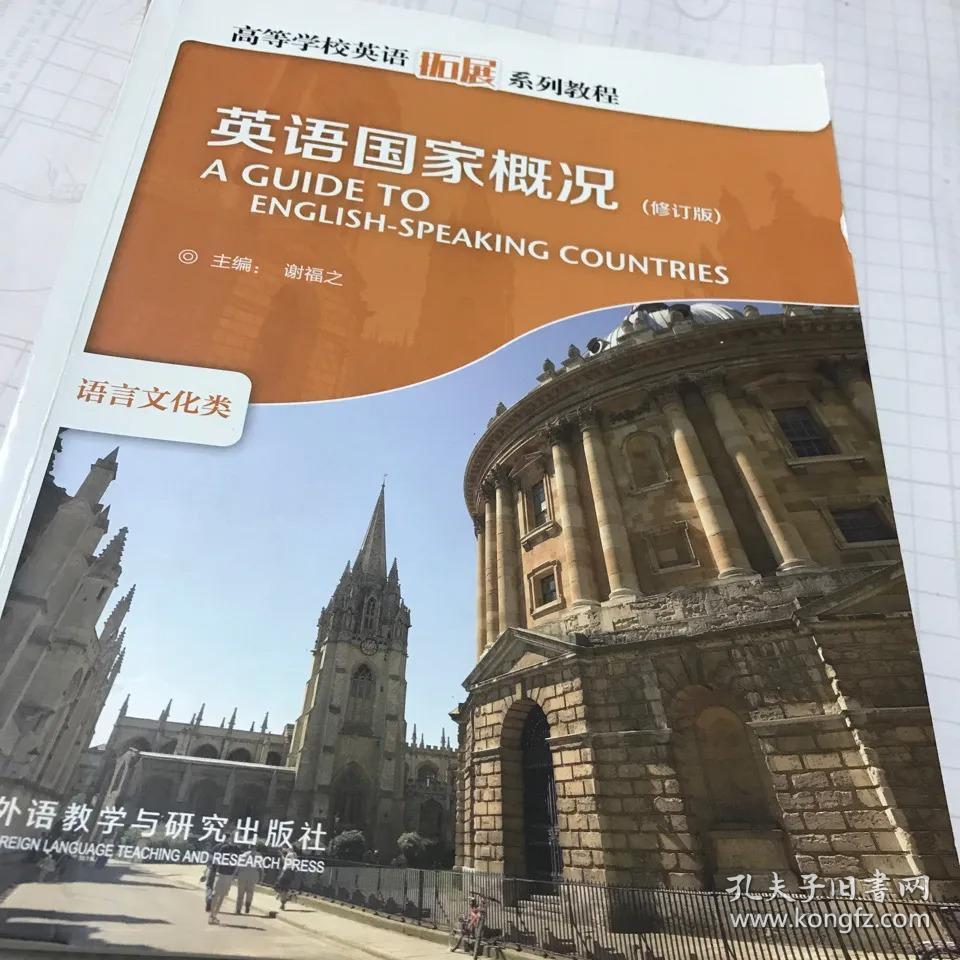 高等学校英语拓展系列教程:英语国家概况(修订版)