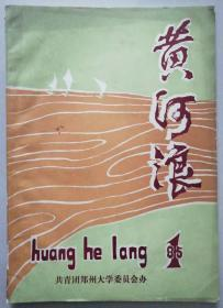 河南刊物:《黄河浪》创刊号(无创刊标识,自鉴,1985N16K)