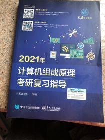 王道论坛-2021年计算机组成原理考研复习指导