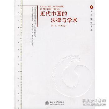 元照法学文库—近代中国的法律与学术 9787301131411 俞江 著 北京大学出版社 正版图书